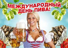 Открытка международный день пива