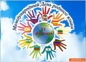 Картинка международный день родного языка 21 февраля