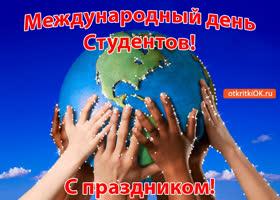 Картинка международный день студентов! с праздником!
