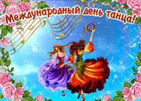 Открытка международный день танца