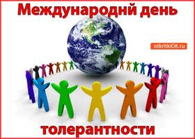 Картинка международный день толерантности! с праздником!