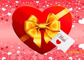 Картинка милая валентинка тебе