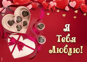 Открытка милая картинка с конфетами