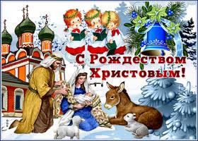 Открытка милая картинка с рождеством христовым