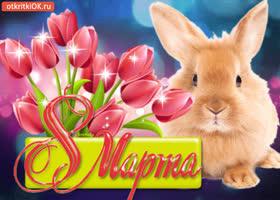 Картинка милая открытка с 8 марта