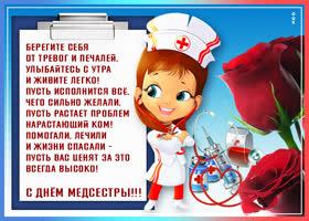 Открытка милая открытка с международным днем медицинских сестёр
