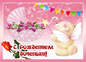 Открытка милая открытка с новорожденной
