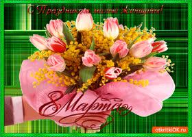 Картинка милых женщин с праздником 8 марта