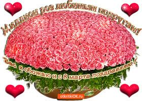 Картинка миллион роз любимым подругам на 8 марта