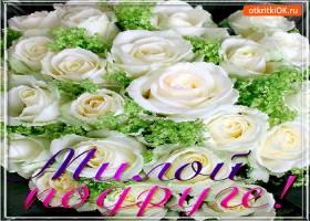 Картинка милой подруге милые розы