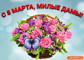 Картинка милой даме открытка с 8 марта