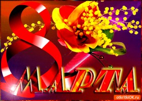 Открытка мимозы на 8 марта