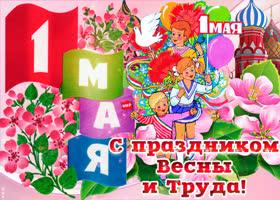 Картинка мир, май и труд, с праздником всех