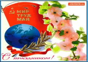 Открытка мир, труд, май - с праздником
