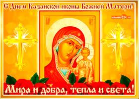 Картинка мира и добра в праздник казанской иконы!