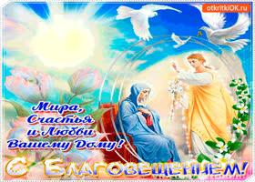 Открытка мира и любви вашему дому - с благовещением