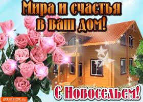 Открытка мира и счастья в ваш дом