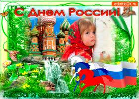 Картинка мира и счастья вашему дому - с днём россии