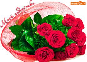 Открытка моей подружке букет роз