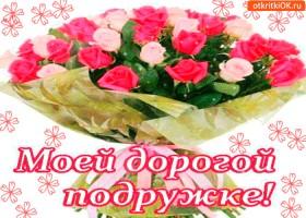 Открытка моей дорогой подружке шикарный букет роз