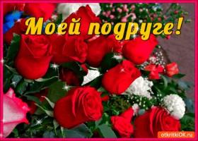 Открытка моей подруге эти розы