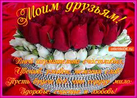 Картинка моим друзьям нежные цветы и пожелания