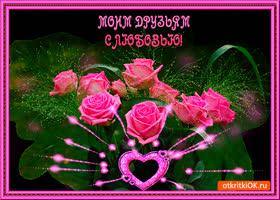 Картинка моим друзьям с любовью букет роз