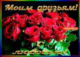 Картинка моим друзьям с любовью эти цветы