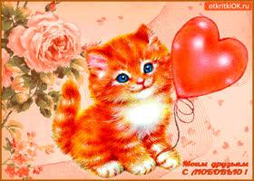 Картинка моим друзьям цветок с любовью