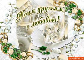 Картинка моим друзьям с любовью нежная открытка
