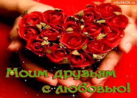 Открытка моим друзьям с любовью нежные розы