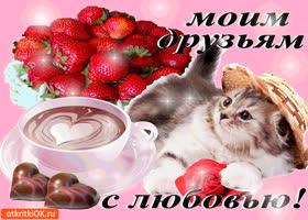 Открытка моим друзьям с любовью сладости