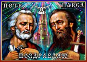 Открытка молитва святым апостолам петра и павла, поздравляю