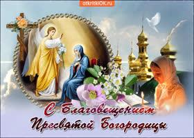 Картинка молюсь за тебя, с праздником благовещения