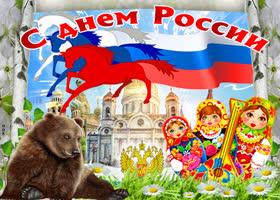 Открытка моя россия, с праздником тебя