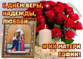 Открытка мученицы вера надежда любовь