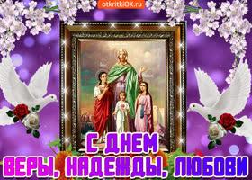 Картинка мученицы вера надежда любовь и матерь их софии