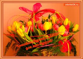 Открытка музыка и цветы для друзей