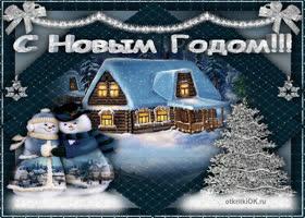 Открытка музыкальная открытка с новым годом