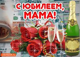 Открытка музыкальная открытка маме с юбилеем