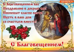 Картинка музыкальная открытка с благовещением