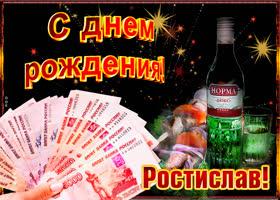 Открытка музыкальная открытка с днем рождения, ростислав