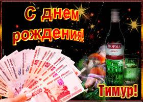 Открытка музыкальная открытка с днем рождения, тимур