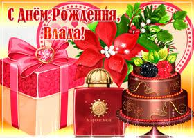 Открытка музыкальная открытка с днем рождения, влада