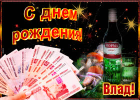 Открытка музыкальная открытка с днем рождения, владислав