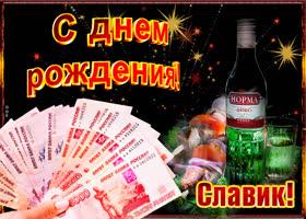 Открытка музыкальная открытка с днем рождения, вячеслав