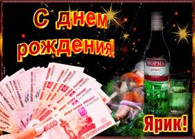 Открытка музыкальная открытка с днем рождения, ярослав