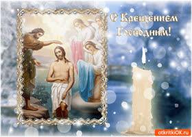 Картинка музыкальная открытка с крещением