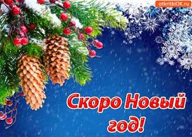 Картинка музыкальная открытка скоро новый год!