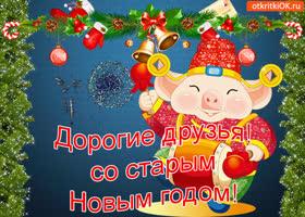 Открытка музыкальная открытка со старым новым годом
